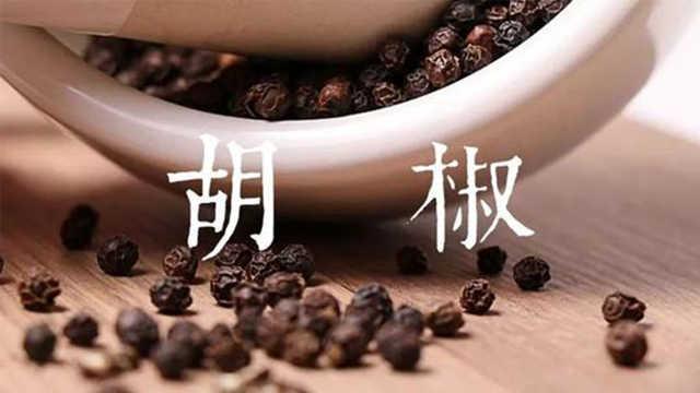 胡椒在古代为何如此珍贵?