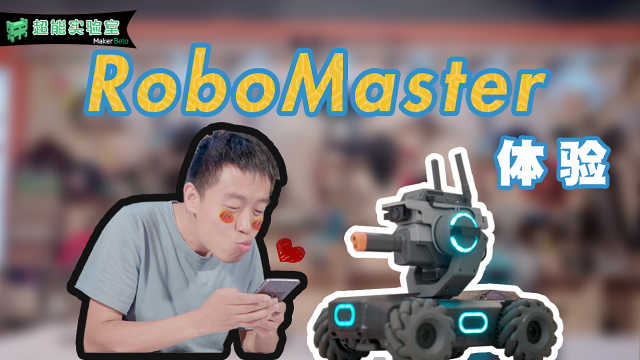 大疆RoboMaster S1机器人体验!