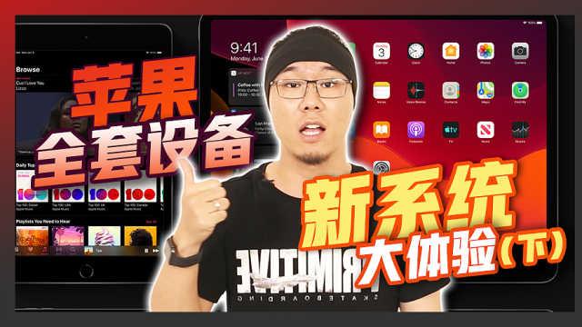 苹果新系统体验!iPad和Mac更新啥