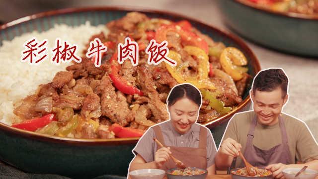 零厨艺也能搞定的彩椒牛肉饭