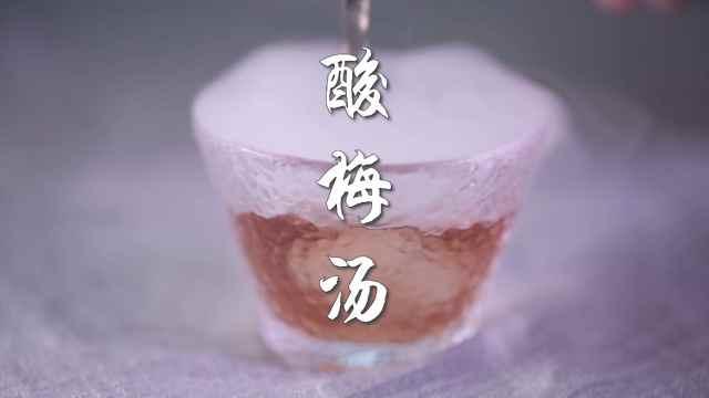 比汽水早150年的古老消暑饮料