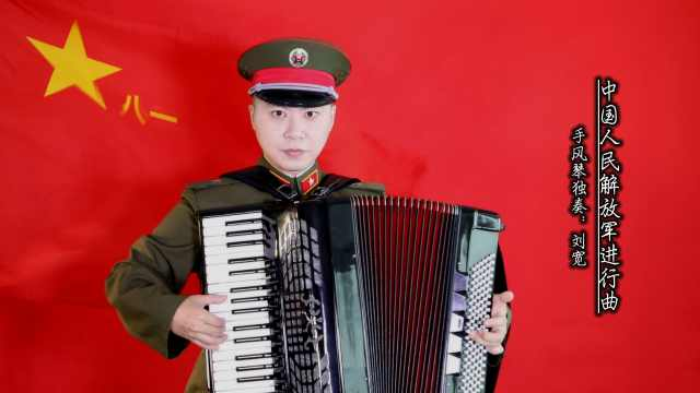 《中国人民解放军军歌》手风琴独奏